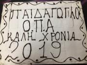 βασιλοπιτα 2019