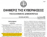 Government Gazette in Greek